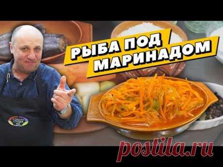 РЫБА ПОД МАРИНАДОМ - вкусная закуска ИЗ ПРОСТЕЙШИХ ИНГРЕДИЕНТОВ