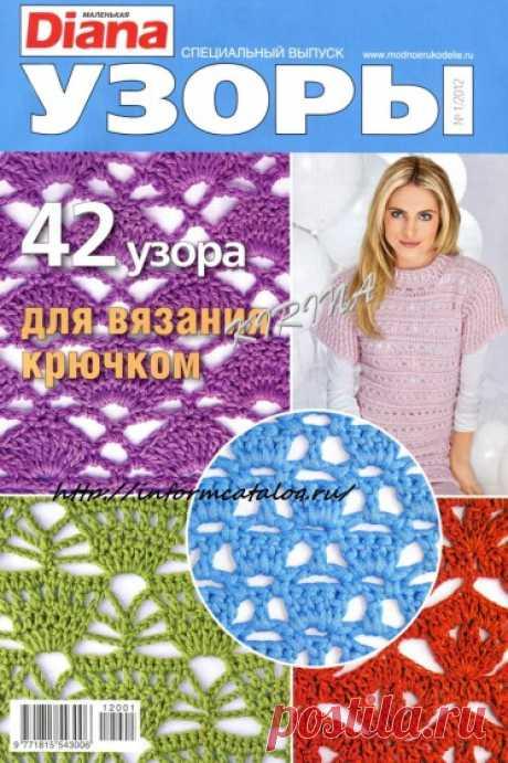 Схемы Вязания  Журнал «42 Узора для вязания Крючком» | Ниточка