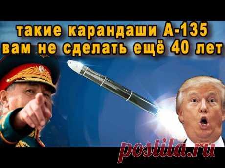 Галоша и Газель самые тайные ракеты российской системы ПРО А 135 и А 235 противокосмическая оборона