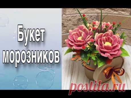 Букет морозников/Букет из мыла/Мыловарение