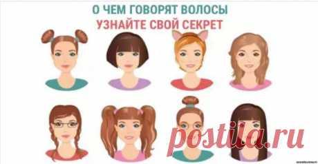 Тест, о чем говорят волосы: узнайте свой секрет - ТЕСТЫ - Каталог статей - Персональный сайт