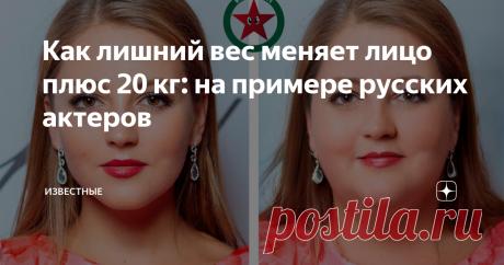 Как лишний вес меняет лицо плюс 20 кг: на примере русских актеров