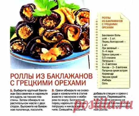 Роллы из баклажанов с грецкими орехами