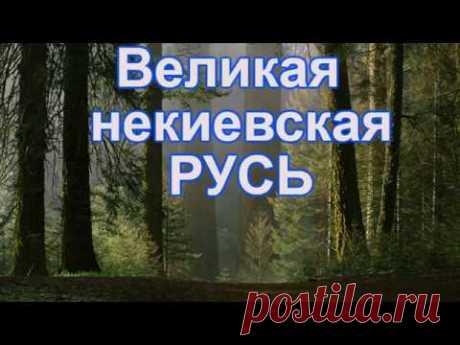 Древняя и совсем НЕкиевская Русь. - YouTube