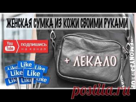 Женская мини сумка из кожи своими руками! + ЛЕКАЛО