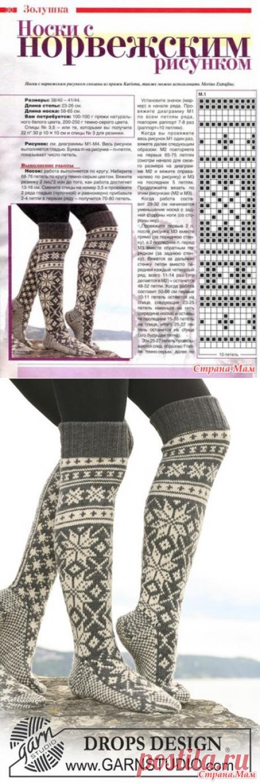 * Носки с норвежским рисунком - Жаккард - Страна Мам