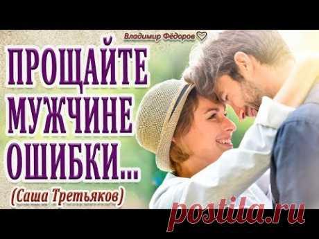 """""""Прощайте Любимому Слабости..."""" (Саша Третьяков) @Притчи и Рассказы"""