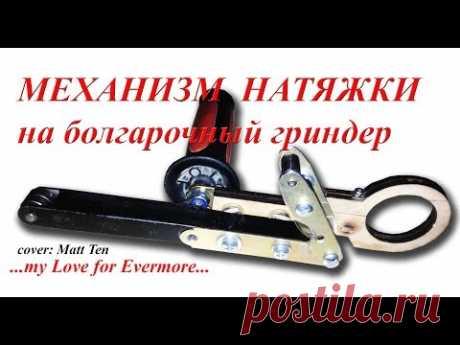 """""""механизм НАТЯЖКИ абразивной ленты в самодельном гриндере"""""""