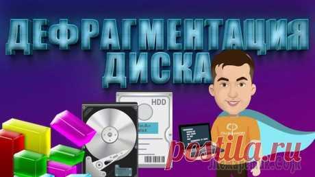 7 программ для дефрагментации жесткого диска на русском Несмотря на то, что в Windows есть встроенный дефрагментатор дисков, существуют сотни (если не больше) программ аналогов (осуществляющих его работу в десятки раз лучше!). Дело в том, что на мой взгляд...