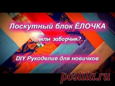 Лоскутный блок ЕЛОЧКА Мастер класс
