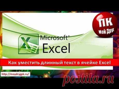 Как уместить длинный текст в ячейке Excel
