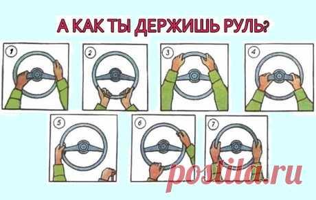 Тест для водителей. Выбери своё положение рук и узнай какой ты водитель. - Я в шоке