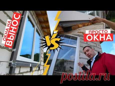 Окна выносного монтажа или обычные окна?