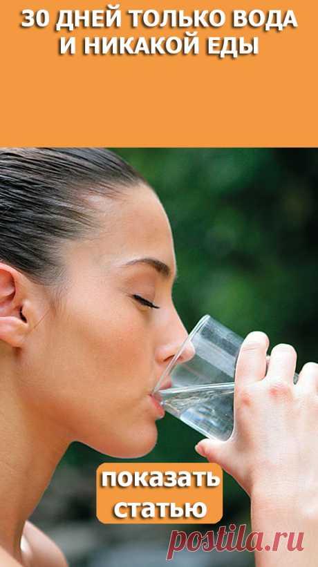 СМОТРИТЕ: 30 дней только вода и никакой еды
