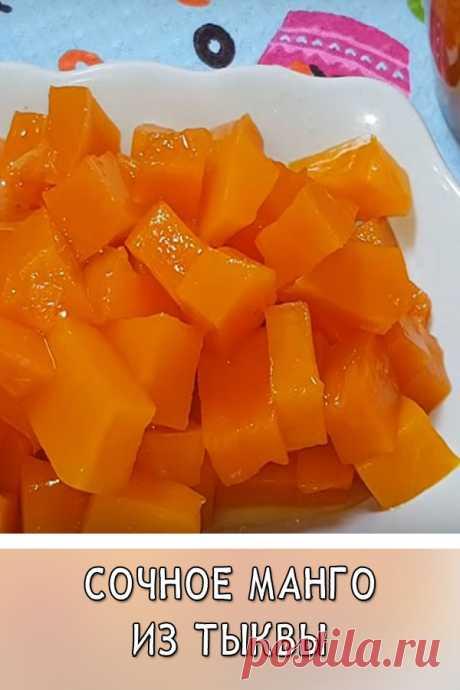 Сочное манго из тыквы Сегодня же хочу поделиться еще одной находкой. Будем готовить сочное манго из тыквы. Получается потрясающий десерт, в котором вкус тыквы совсем не ощущается. Представляете, достаете из баночек кусочки манго с цитрусовым ароматом – необыкновенно ароматное и вкусное блюдо.