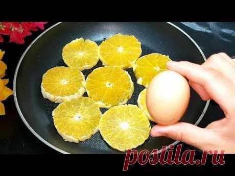 Хоть с апельсинами, Хоть с яблоками! Нужно всего 1 Апельсин и 1 яйцо.Пирог  за 10 МИНУТ На Сковороде