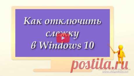 Как отключить слежку Windows 10 (видео)