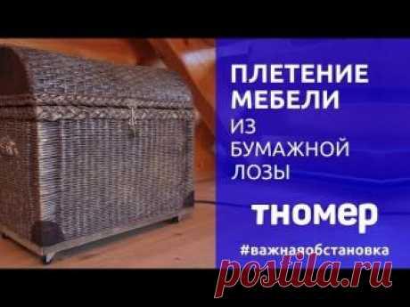 Плетение мебели из бумажной лозы (мастер-класс) - РУКОДЕЛИЕ