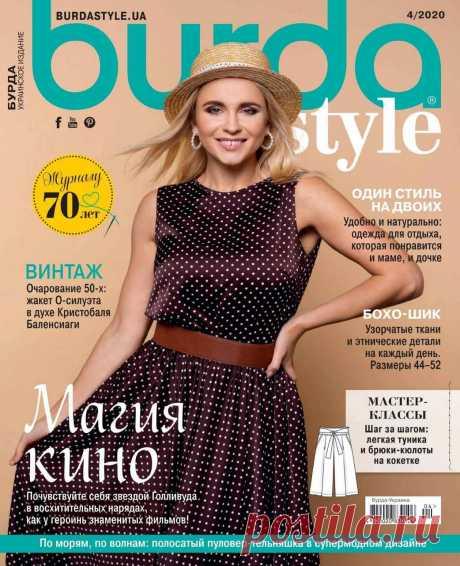 Журнал Бурда моден действующий номер смотреть онлайн