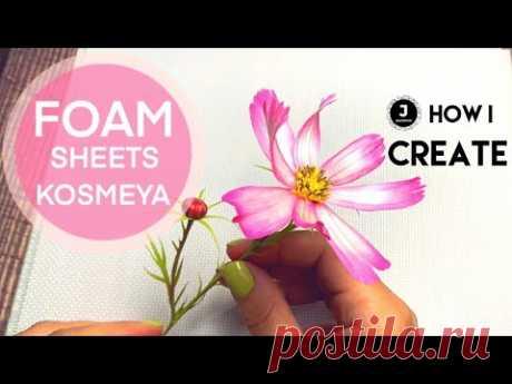 🌸How I Create. Realistic handmade Kosmeya. Foam sheet flowers. Космея из фоамирана.
