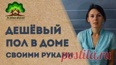 Дешёвый пол в доме своими руками - Яндекс.Видео