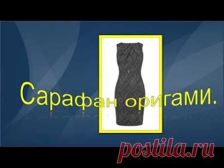 Сарафан с элементами оригами.Sleeveless dress with origami elements