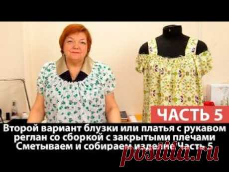 Второй вариант блузки или платья с рукавом реглан со сборкой с закрытыми плечами Сборка Часть 5