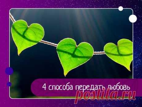 Есть 4 интересных способа передать любовь и даже установить тесную связь с человеком, став с ним единым целым.