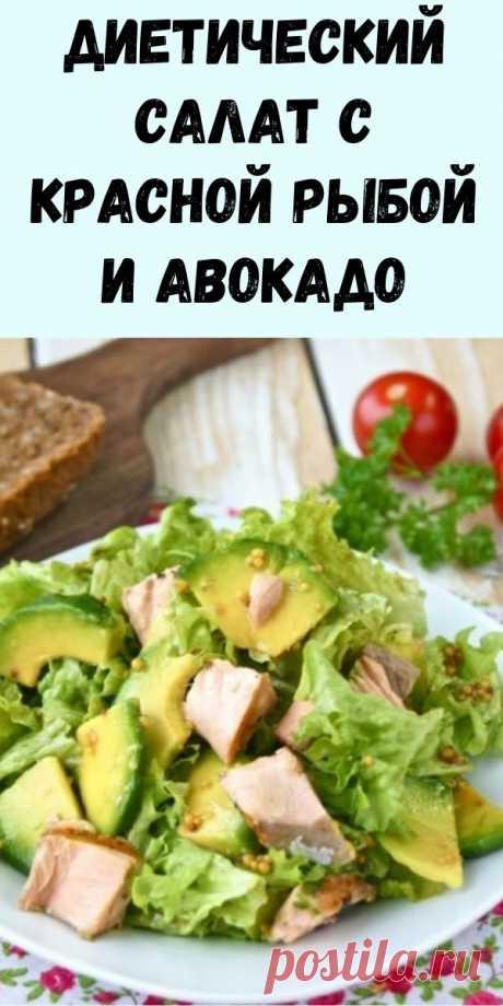 Диетический салат с красной рыбой и авокадо - Журнал для женщин