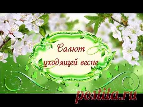 Салют уходящей весне 💢 Стихи Лидии Тагановой под чарующую музыку