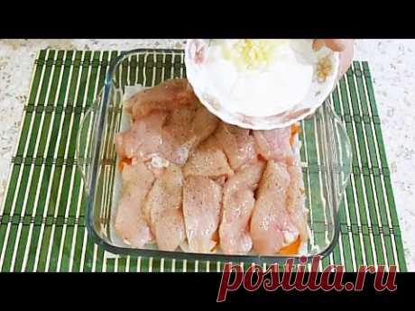 Сочная КУРИНАЯ грудка со сметаной  запеченная в духовке