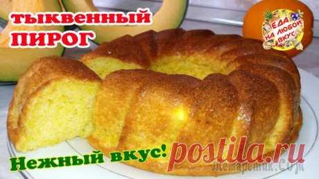 El pastel tierno de calabazas. ¡Simplemente y es sabroso!