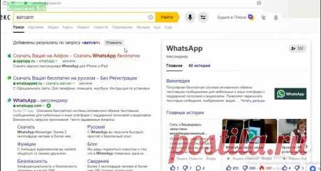 Как установить WhatsApp на компьютер   Возможно Всё   Яндекс Дзен