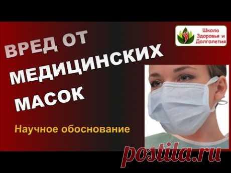 ВРЕД ОТ МЕДИЦИНСКОЙ МАСКИ.