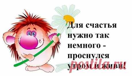 Доброе утро, друзья! С началом новой трудовой недели!