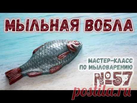 Мыльная Вобла 🐟 Мыло ручной работы в форме рыбы 🐟 Мыловарение для новичков