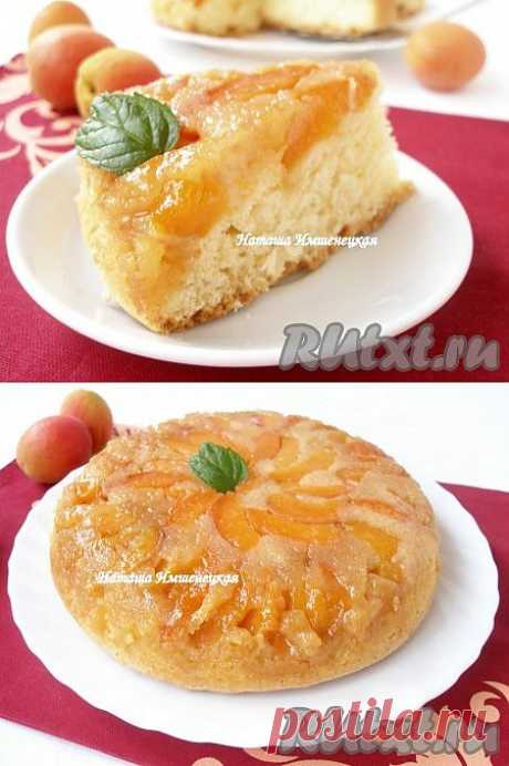 Перевернутый пирог (с абрикосами) (рецепт с фото) | RUtxt.ru