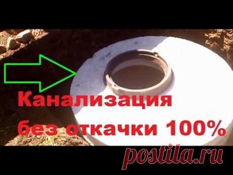 """Вечная канализация ( """"БЕЗ ОТКАЧКИ """") с подогревом своими руками, полный обзор!!!"""