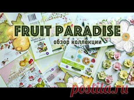 """СКРАПБУКИНГ/ Обзор летней коллекции """"Fruit Paradise"""" от Примы 🍋🍒🍊 [EVASAFO]"""