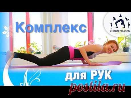 Комплекс для СТРОЙНЫХ РУК и верхнего плечевого пояса / Arm Workout