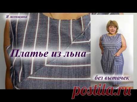 Как сшить платье в полоску из льна. Раскрой и моделирование