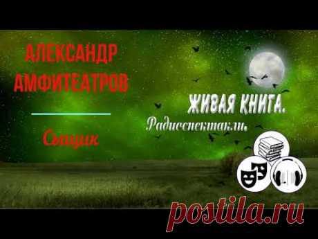 Александр Амфитеатров - Сыщик. Радиоспектакль.