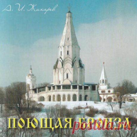 Александр Иванович Жихарев - Поющая бронза / Zhikharev - Singing bronze (2003) - METICULOUS MIDGETS - сетевой арт-лейбл, интернет-радио