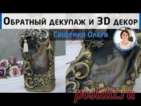 3D декор бутылки! Как сделать обратный декупаж с подрисовкой? DIY МК Ольги Сащенко. - YouTube