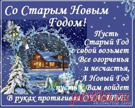 старый новый год картинки: 14 тыс изображений найдено в Яндекс.Картинках