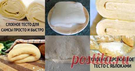 Слоеное тесто домашние - 13 рецептов приготовления пошагово - 1000.menu Слоеное тесто домашние - быстрые и простые рецепты для дома на любой вкус: отзывы, время готовки, калории, супер-поиск, личная КК
