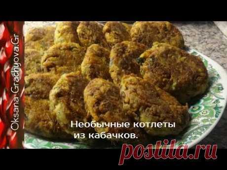 Греческие котлеты из кабачков, очень вкусный, сочный и необычный рецепт.
