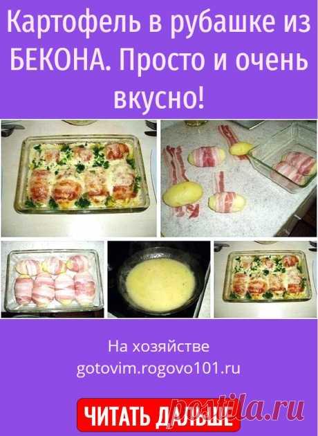 Картофель в рубашке из БЕКОНА. Просто и очень вкусно!