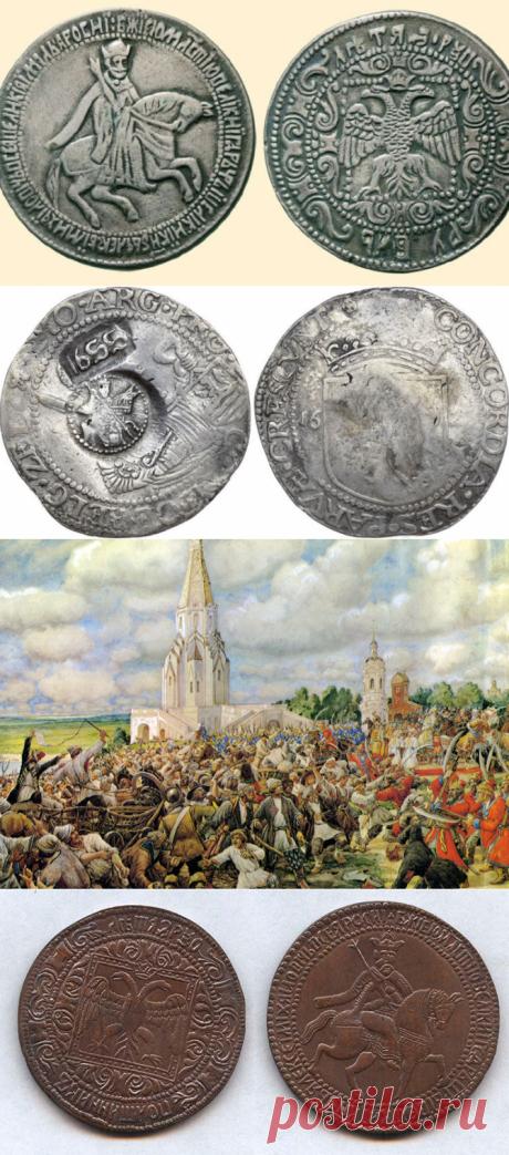 К чему привела денежная реформа времен царствования Алексея Михайловича Романова? | Культура