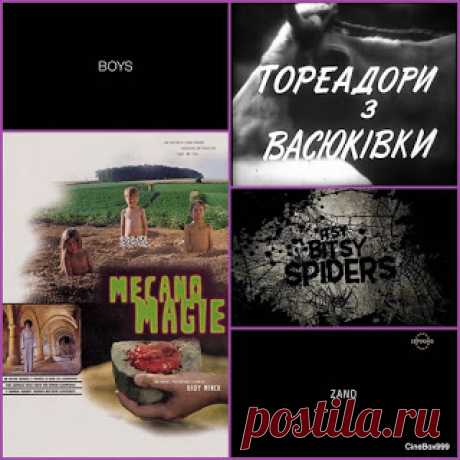 Cinema Paradise: Anthology of short films. Part 38.